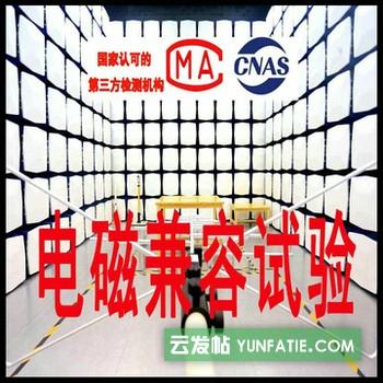 北京GB/T18268-2010电磁兼容测试价格