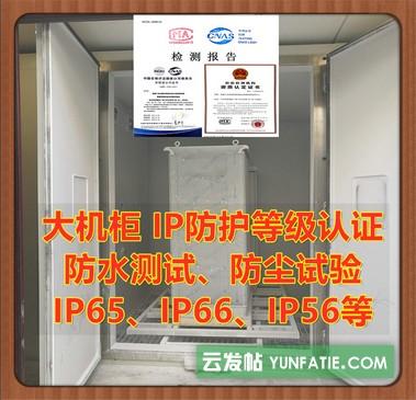 北京机柜配电箱IP防护等级测试价格_第三方检测机构报告
