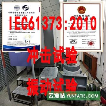 北京IEC61373-2010模拟长寿命振动试验价格收费方式