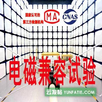 北京GB/T17618-2015电磁兼容测试价格_单项收费