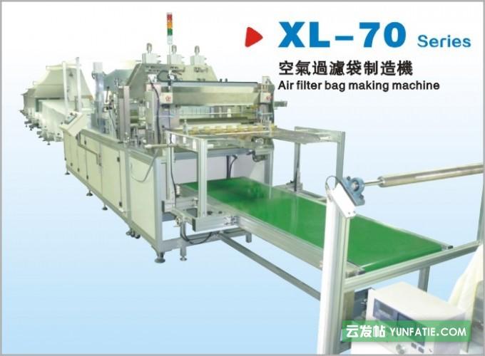初中效空气过滤袋制造机集尘袋制造机