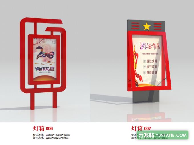 专业生产宣传栏广告牌路名牌公告栏精神堡垒公交候车亭