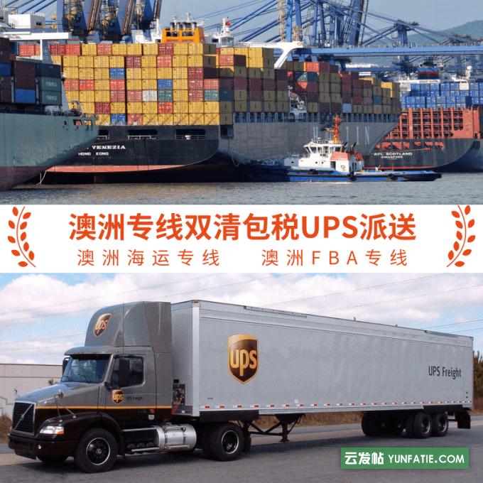 澳洲海运专线直达澳洲UPS全境派送_澳洲海运专线可双清包税