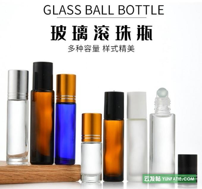 拉管瓶生产厂家_滚珠瓶生产厂家_走珠瓶生产厂家