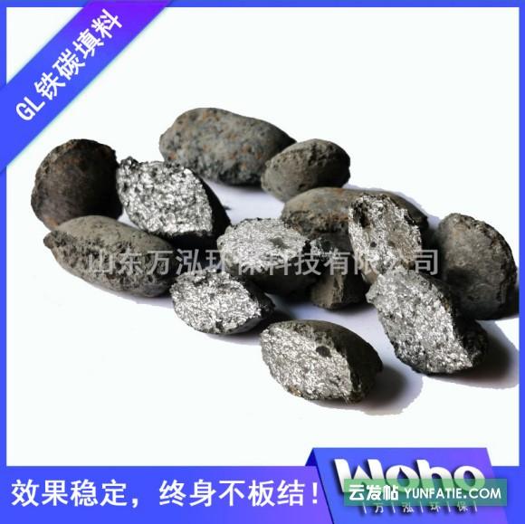 工业废水微电解技术GL铁碳填料