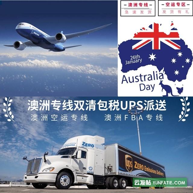龙猫国际直飞澳洲的空运专线可包税发fba门到门时效快服务好
