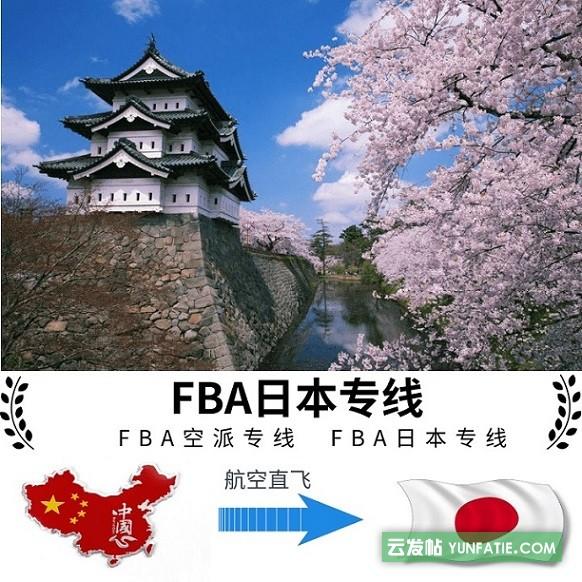 龙猫国际到日本的海运专线可包税发fba门到门价格便宜服务好