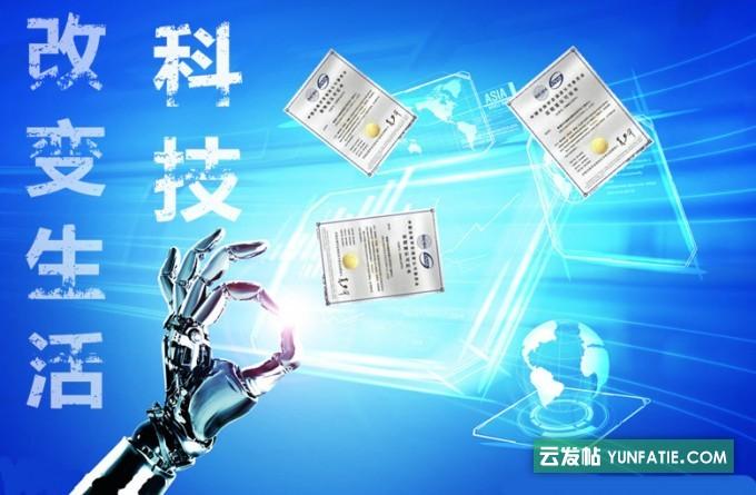 山东省申报技术创新项目的管理办法
