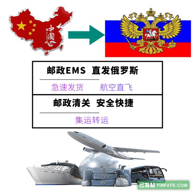可走纯电的小包_俄罗斯专线小包直发俄罗斯快递派送时效快
