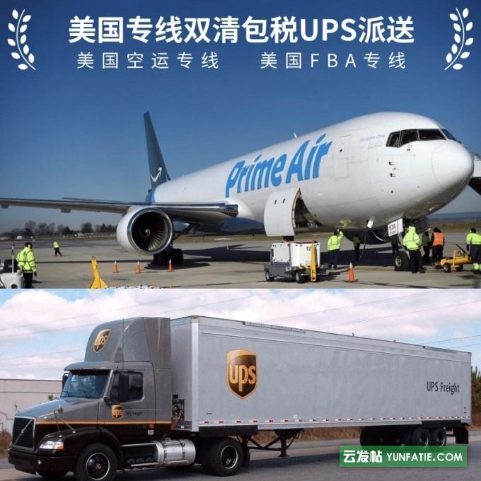 龙猫国际美国fba空运专线直飞美国包税派送价格好服务更好
