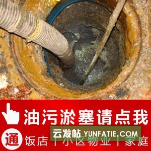 九江专业疏通下水管道安装马桶水龙头24小时待命