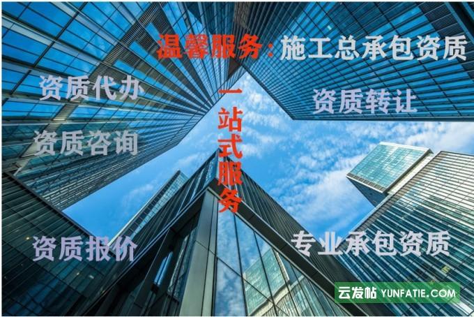 湖南长沙房建三级施工总承包公司转让-房建资质出售