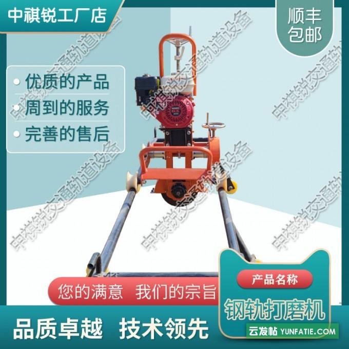 中祺锐出品|钢轨除锈机CS-1_进口钢轨打磨机_铁路