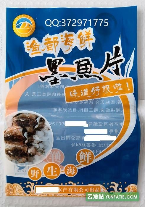 卤腊熟食腌渍制品丸子制品盐焗食品五谷杂粮真空袋_铝箔袋