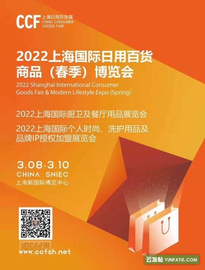 2022上海国际日用百货商品(春季)博览会