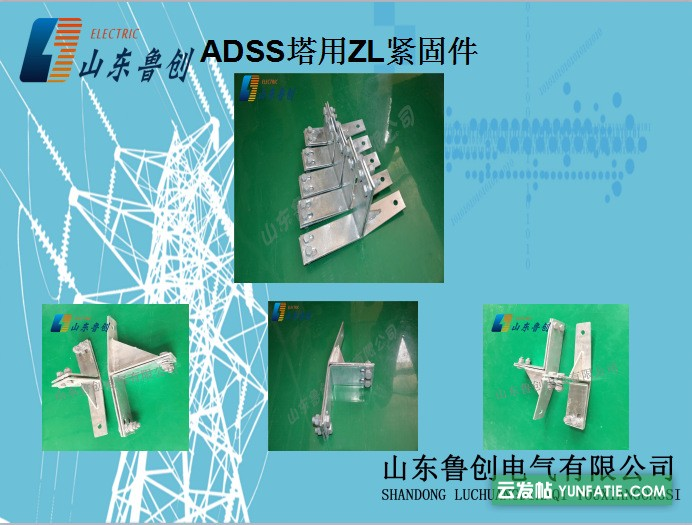 光缆塔用ZL直线紧固件悬垂紧固夹具