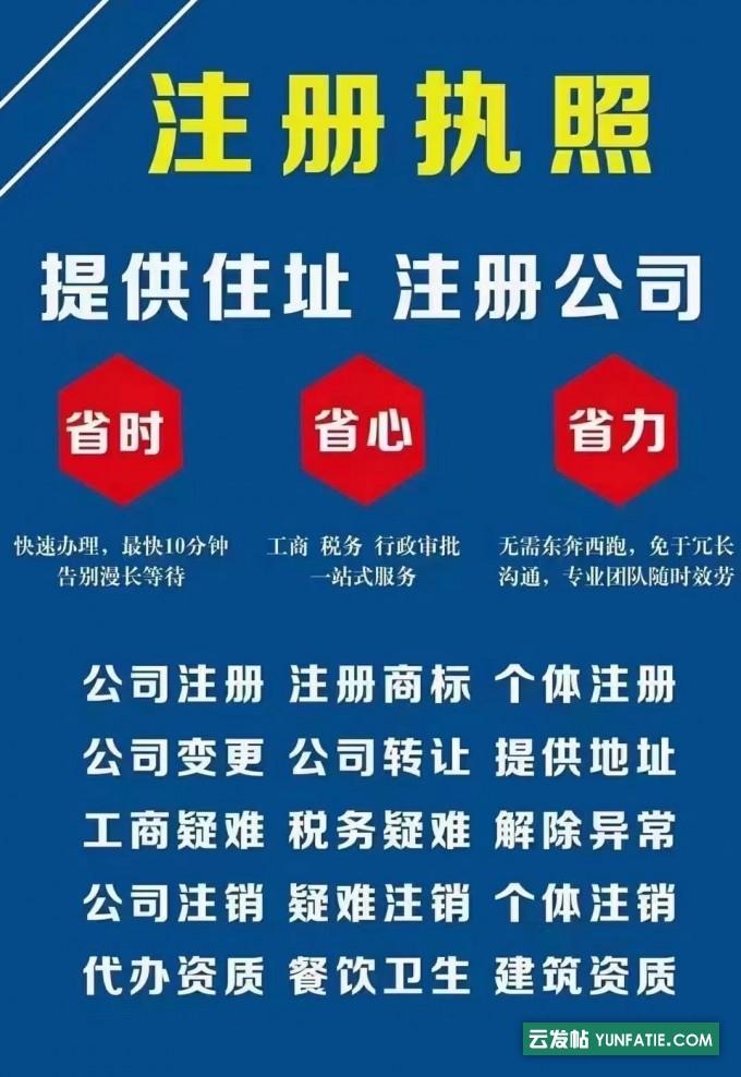 北京公司注册_代理记账_餐饮服务_二类医疗器械_变更注销