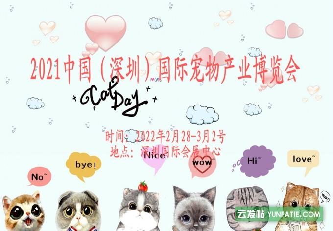 2022第十届华南宠物用品旗舰展览会