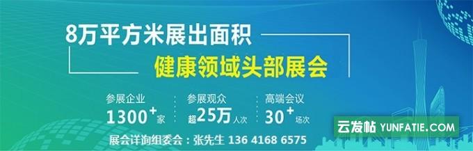 第31届广州国际营养健康产品展览会