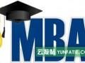 北京管理类联考MBA双证研究生重点辅导班签约报名