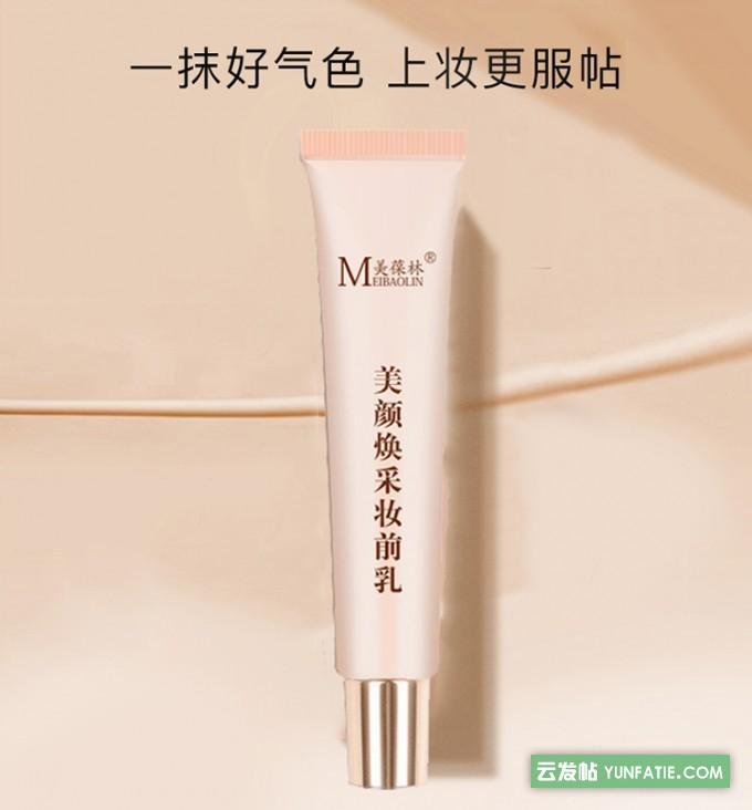 美颜焕彩妆前乳化妆品生产厂家OEM代加工;代理合作