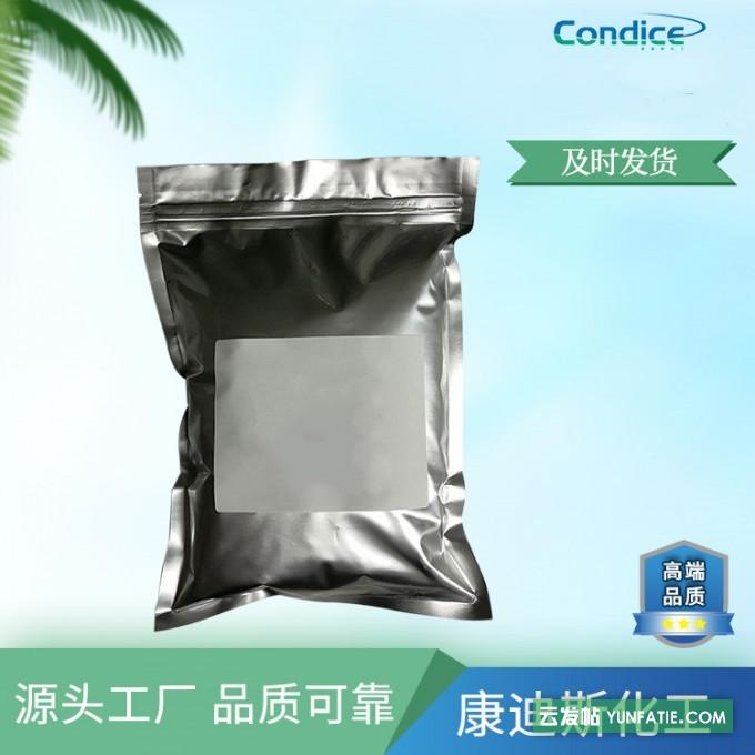 芥酸酰胺112-84-5_感光材料合成