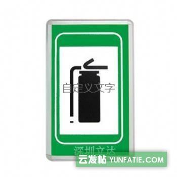 深圳立达消防设备指示标志