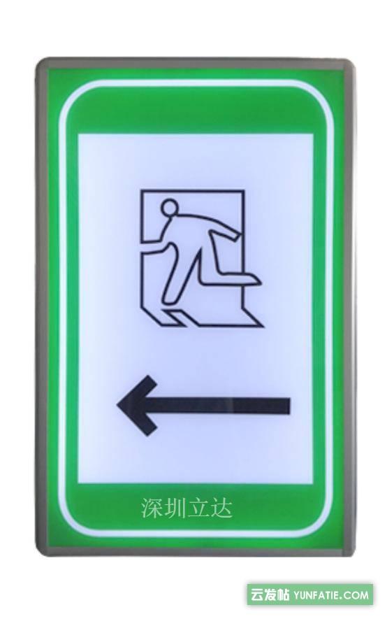 深圳立达行人横洞指示标志