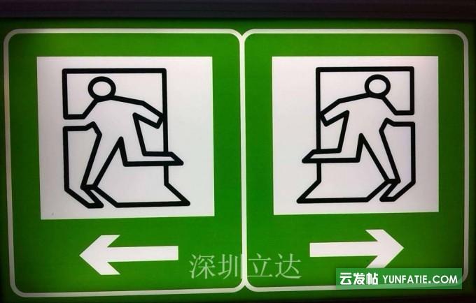 深圳立达隧道指示灯、疏散指示标志牌