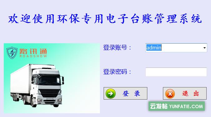 符合重污染天气重点行业运输管理的电子台账系统