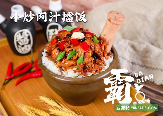 做擂椒拌饭加盟要多少钱?小锅现炒真的美味