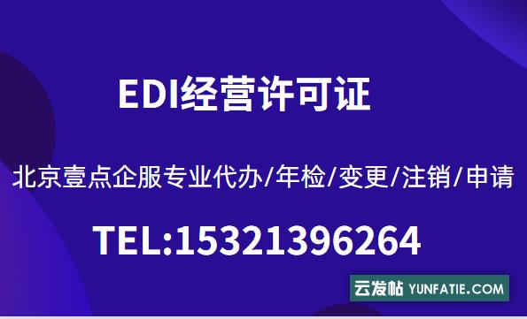 电商EDI许可证办理价格?