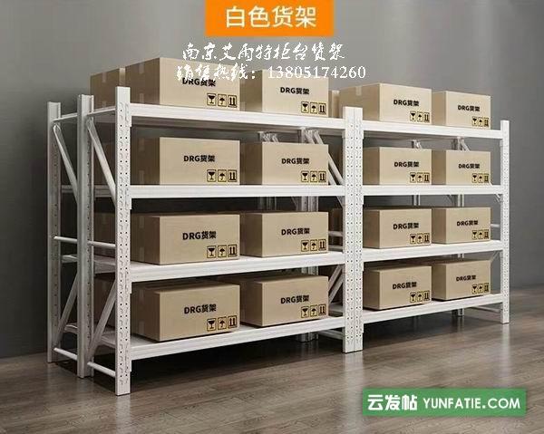 南京地下室货架|南京仓储货架
