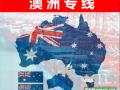 广东广州红木家具整柜发往澳大利亚墨尔本费用怎么算价格