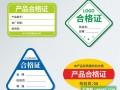 武汉各类防伪标识印刷合格证标签产品标签定做不干胶贴标定制