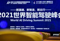 2021世界智能驾驶峰会:智能驾驶已成长为新兴独立的产业